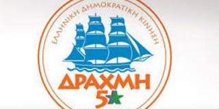 ΔΡΑΧΜΗ – Ελληνική Δημοκρατική Κίνηση
