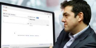 Ο Αλέξης Τσίπρας, προβληματισμένος μπροστά στο αδιέξοδο του Google Translator