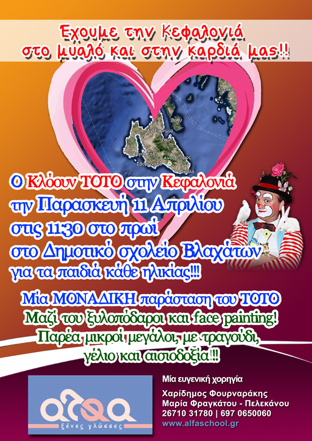 ΑΦΙΣΣΑ-ΠΟΣΤΕΡ POSTER-ΚΕΦΑΛΟΝΙΑ-2014-03-31-01