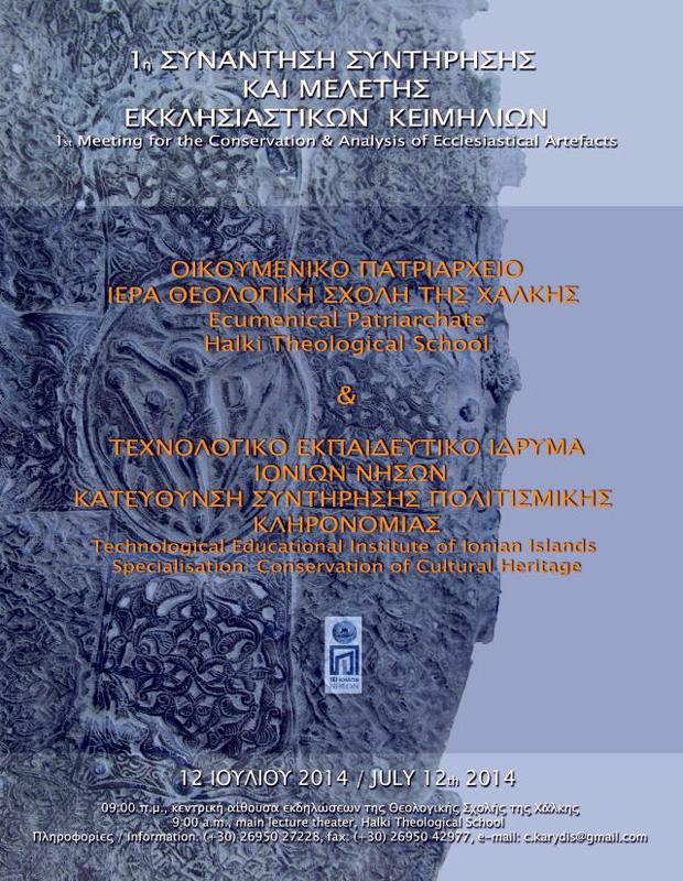 Αφίσα Ημερίδα Χάλκη