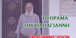 Το όραμα του παπα-Γιάννη