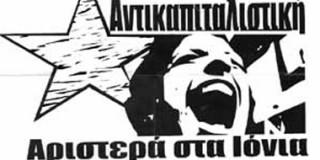 Αντικαπιταλιστική Αριστερά