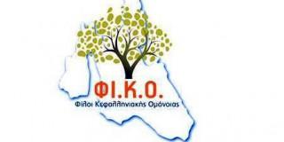 Φίλοι Κεφαλληνιακής Ομόνοιας «ΦΙ.Κ.Ο.»