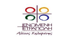 «Ενωμένη Τετράπολη»
