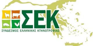 Σύνδεσμος Ελληνικής Κτηνοτροφίας (ΣΕΚ)