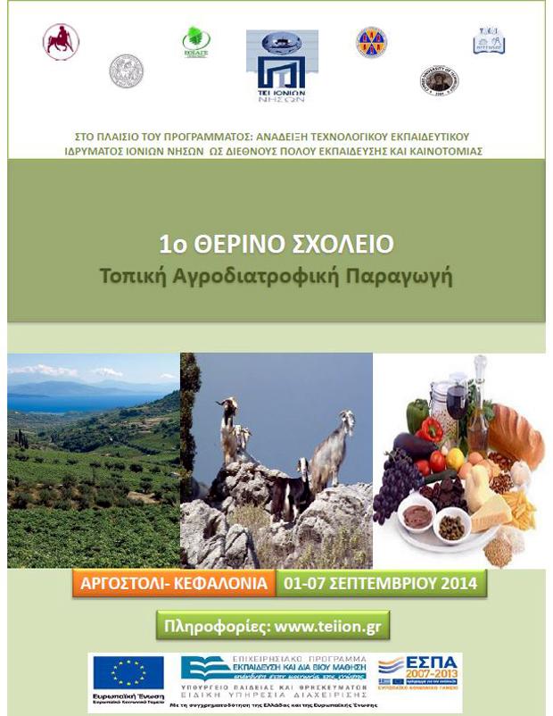 Αφίσα ΘΣ Αγροδιατροφική Παραγωγή 09-14low
