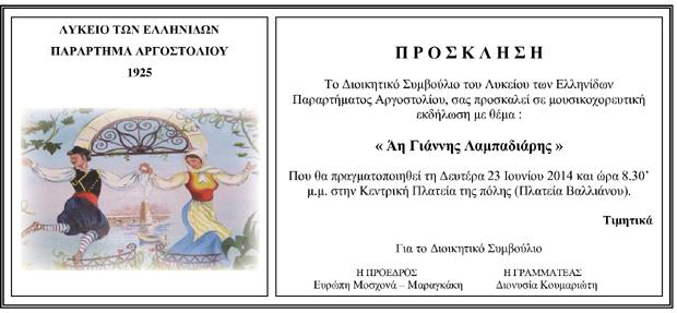 προσκληση-page1
