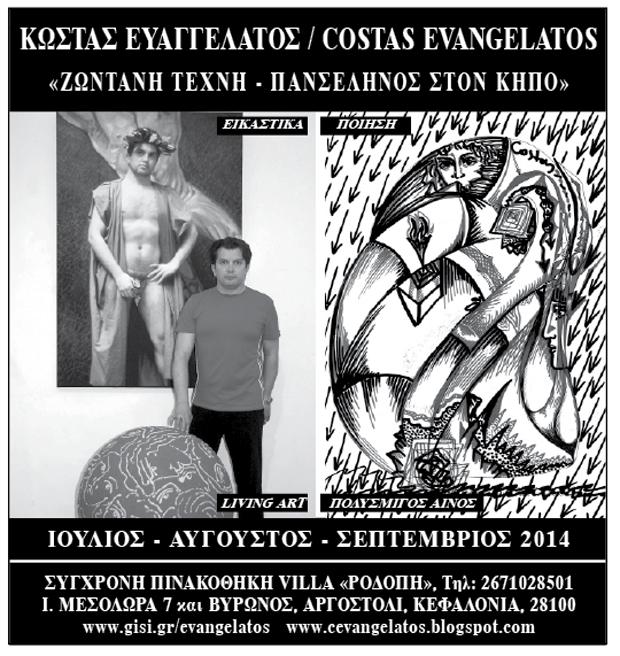 COSTAS ART 2014