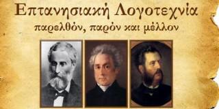Αφίσα Επτανησιακή Λογοτεχνία