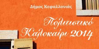 ΠΡΟΓΡΑΜΜΑ ΕΚΔΗΛΩΣΕΩΝ  2014 - ΚΕΔΗΚΕ