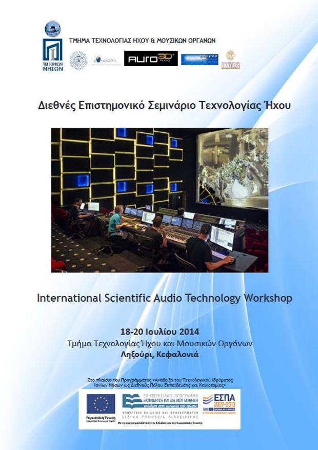 Σεμινάριο Οπτικοακουστική Τεχνολογία 07-14