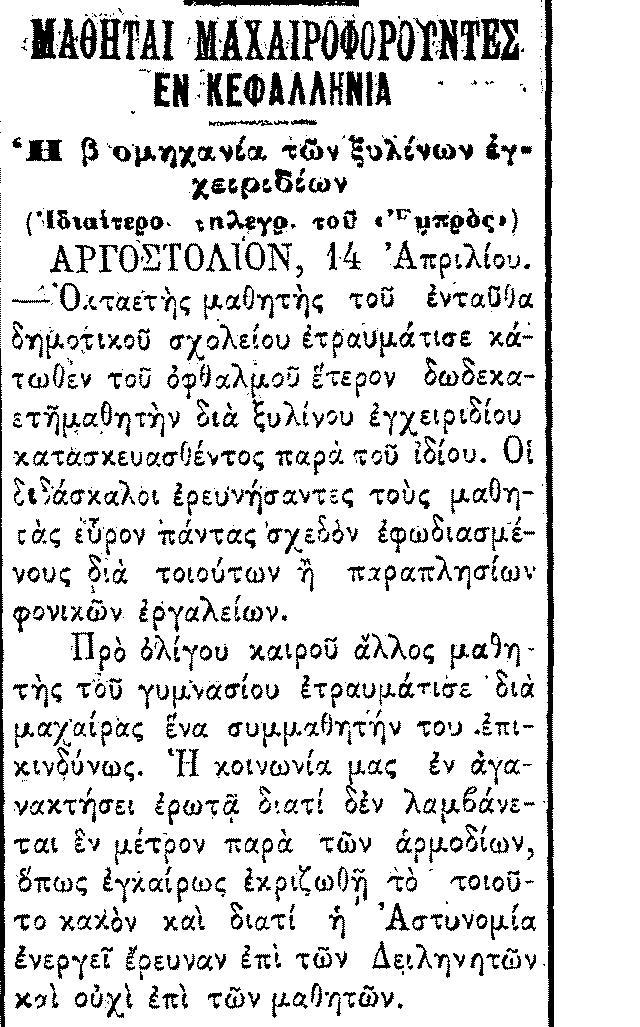 Το dilinata.gr παρουσιάζει ένα δημοσίευμα της εποχής όπου έκανε λόγο για τους συνεχείς ελέγχους που έκαναν οι αρχές στους χωριανούς.
