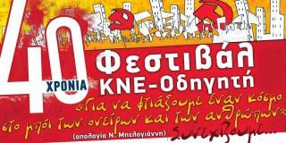 40ο Φεστιβάλ ΚΝΕ-ΟΔΗΓΗΤΗ