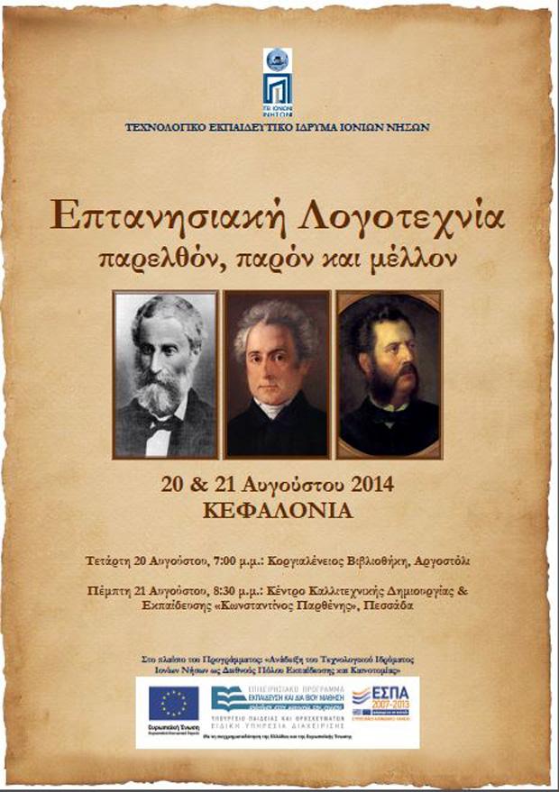 Αφίσα Επτανησιακή Λογοτεχνία 08-14 low