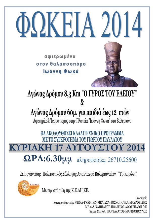 ΦΩΚΕΙΑ 2014-Aφισσα