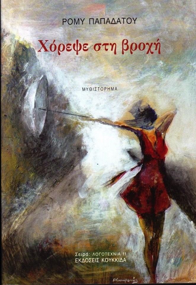 Ρ.Παπαδάτου: Χόρεψε στη βροχή