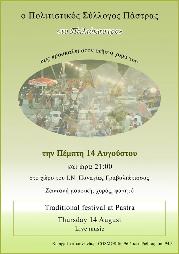 AFISA_panygyri2014