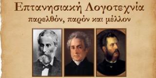 Επτανησιακή Λογοτεχνία στην Κεφαλονιά
