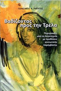 Βιβλίο Γ. Ρηγάτου.