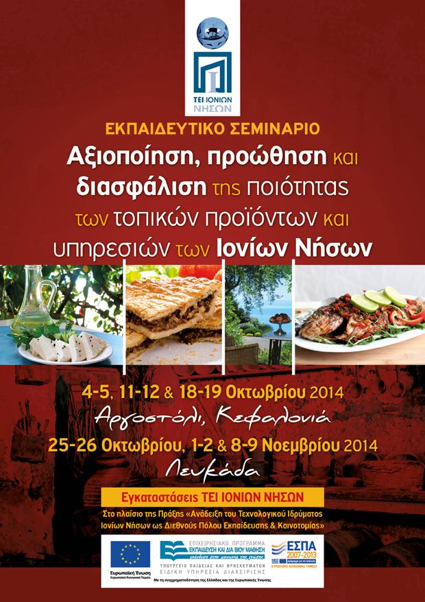 Αφίσα Ποιότητα Τοπικών Προϊόντων low