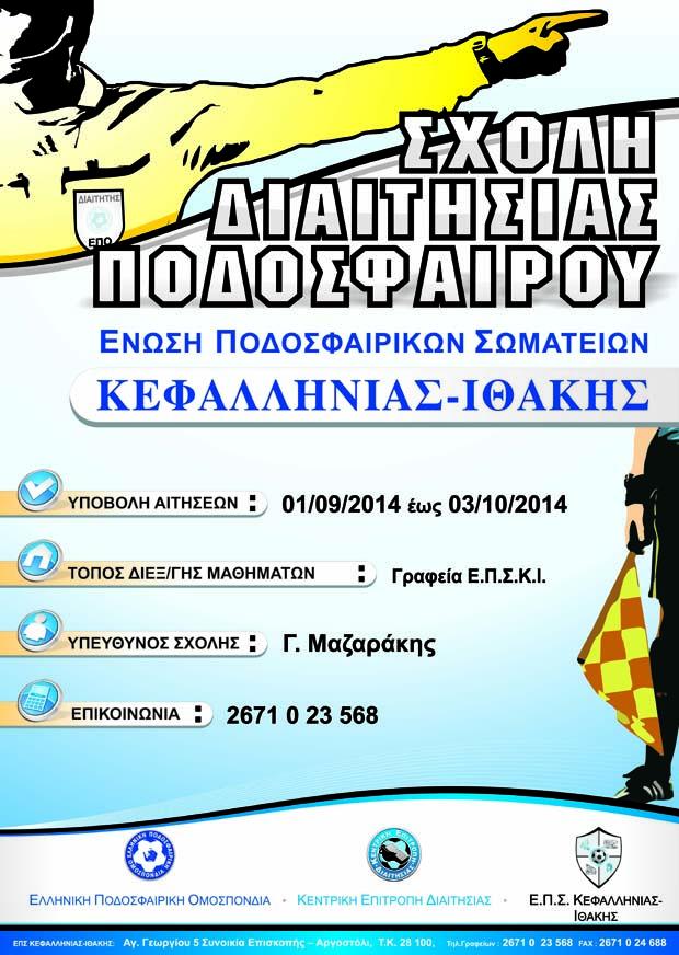 2014_KEFALLINIAS-ITHAKIS.cdr