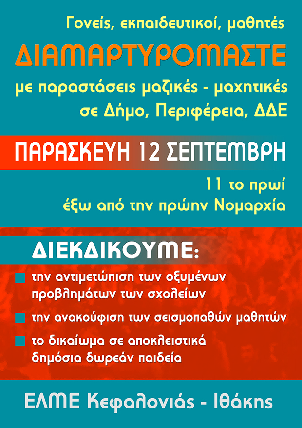 Parastaseis_ELME_12-9-14