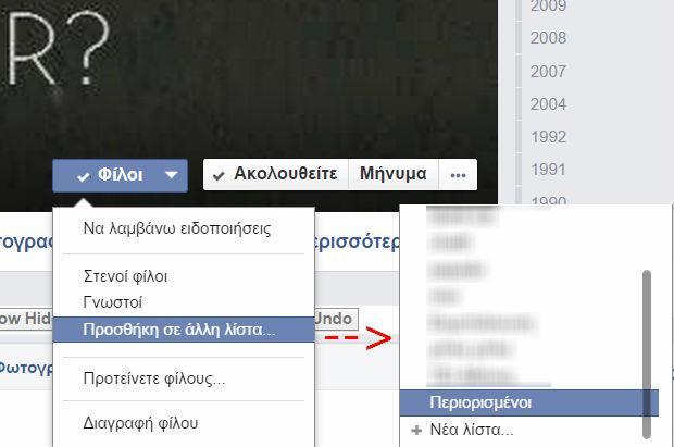 """Facebook: Κάντε κάποιους φίλους....""""Περιορισμένους"""""""