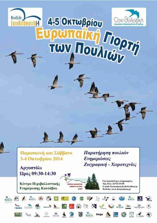 Η Ευρωπαϊκή Γιορτή των Πουλιών και στην Κεφαλονιά