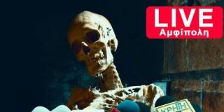 Συνέντευξη σκελετού