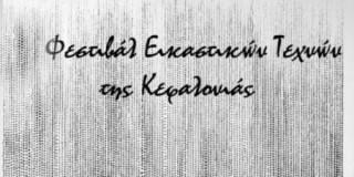 Φεστιβάλ Εικαστικών Τεχνών της Κεφαλονιάς