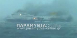 Eικόνα από τον δικτυακό τόπο paramythia-online.gr