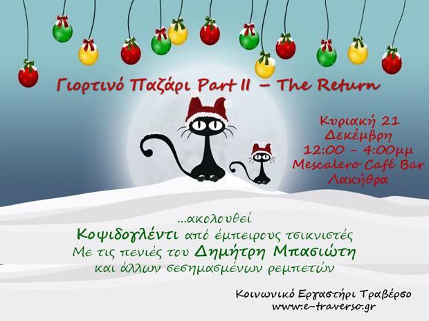 Γιορτινό Παζάρι από το Κοινωνικό Εργαστήρι Τραβέρσο