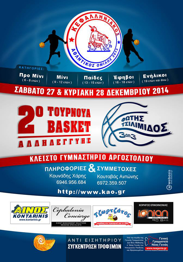 Τουρνουά Basket Αλληλεγγύης «Φώτης Τσιλιμιδός»