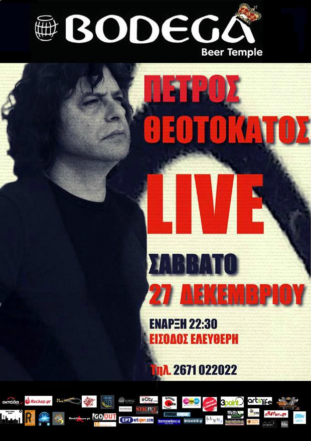 ΠΕΤΡΟΣ ΘΕΟΤΟΚΑΤΟΣ live @ BODEGA