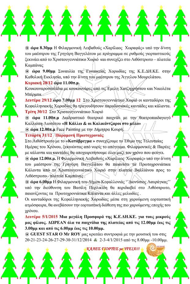 Δράσεις στο Χριστουγεννιάτικο χωριό