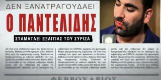 Η «είδηση» ότι ο Παντελής Παντελίδης σταματά το τραγούδι, μπαίνει εμβόλιμη αμέσως μετά την «απώλεια της δόσης των 7,2 δις»