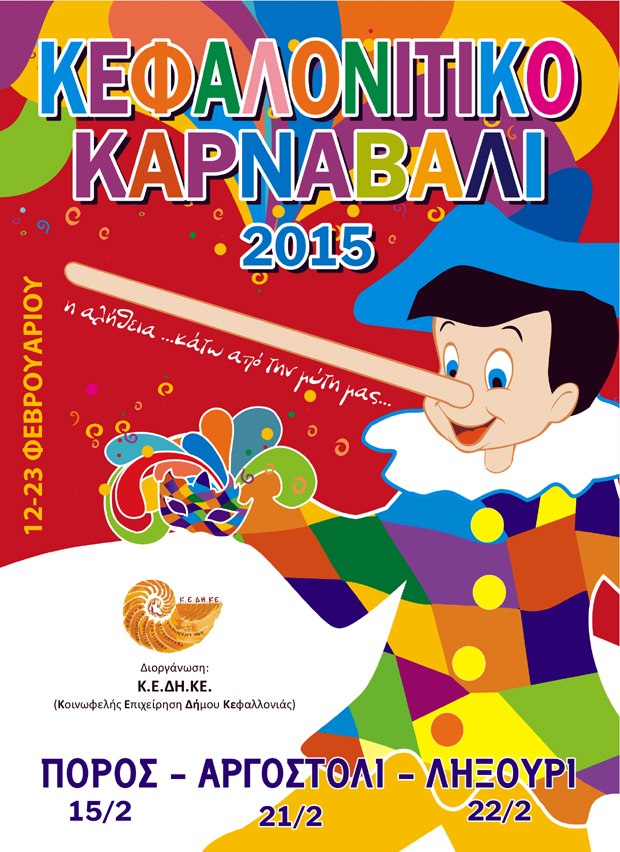 Κεφαλονίτικο Καρναβάλι 2015