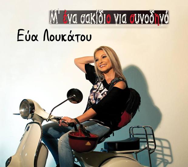 ΕΞΩΦΥΛΛΟ CD