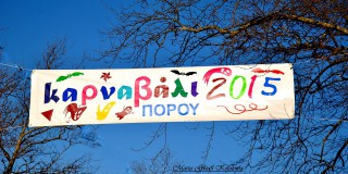 Καρναβάλι Πόρου 2015