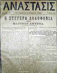 dolofonia-Antypa-dimosievma
