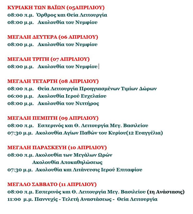 Ακολουθιών Μ. Εβδομάδoς Ι.Ν Αγ.Σπυρίδωνος-Αγ.Τριάδος & Μεταμορφώσεως