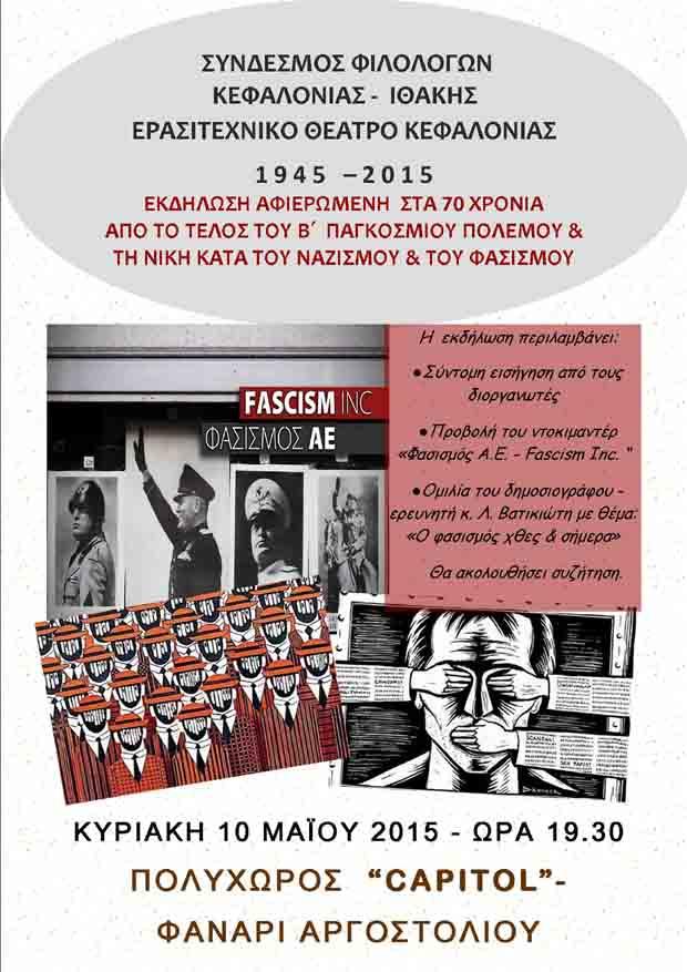 afisa.fasismos