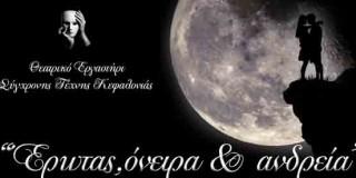 """""""Έρωτας, Όνειρα και Ανδρεία"""""""