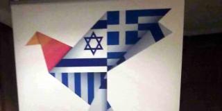 Ελλάδα - Ισραήλ