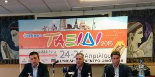 18η Τουριστική Έκθεση στην Κύπρο