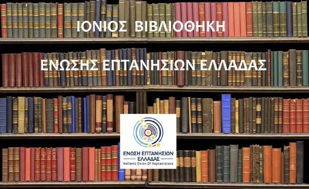 Ένωση Επτανησίων Ελλάδος