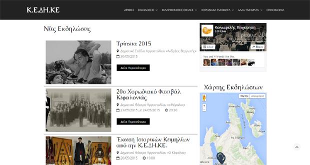 Δημιουργία Επίσημης Ιστοσελίδας της Κ.Ε.ΔH.ΚE