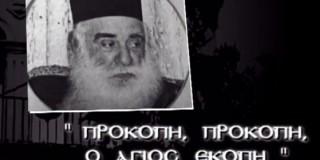 «Προκόπη, Προκόπη, ο Άγιος εκόπη»