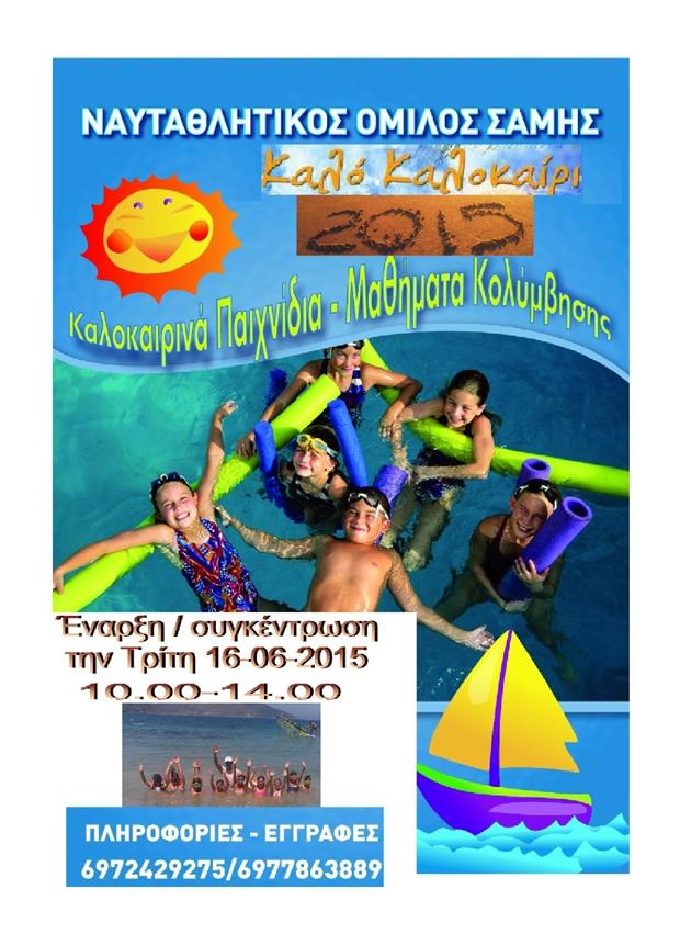 ΝΟΣ-κολύμπι 2015