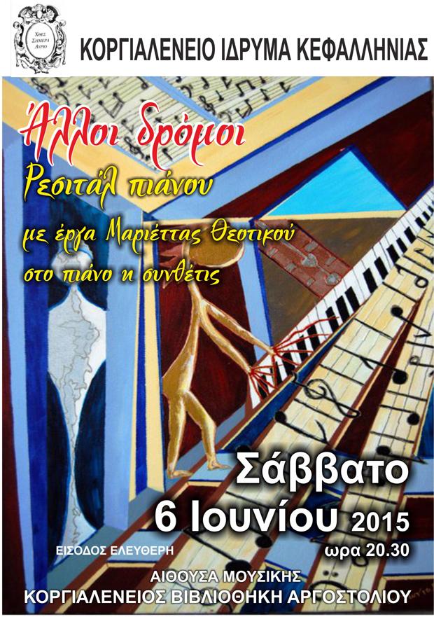 ΡΕΣΙΤΑΛ-ΠΙΑΝΟΥ_αφίσα